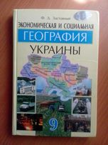 Учебник Экономическая и социальная география Украины