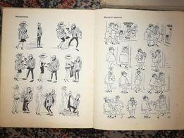 Бидструп, Рисунки, 4 тома.