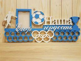 Именные Медальницы для любого вида спорта. Киев