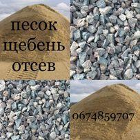 Песок, Щебень, Отсев с доставкой и самовывоз.