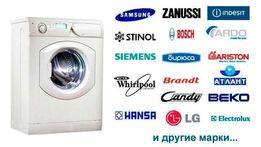 Недорого-стиральная машинка автомат(ассортимен) от 2000 до 7000