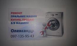 Ремонт пральних машин на дому