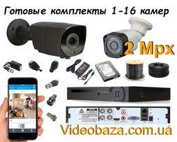 Камеры видеонаблюдения/відеонагляду комплект до 16 камер Full HD 2 Mpx