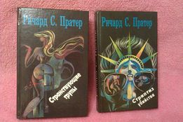 Книги Ричард С. Пратер Детективы две книги