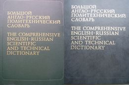 Большой англо-русский политехнический словарь под ред. С. М. Баринова
