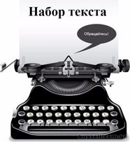 Набор текста, сканирование