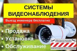 Видеонаблюдение, IP камера, видеокамеры, сигнализация охрана