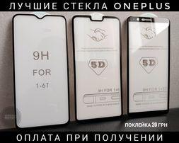 Настоящее 5D стекло OnePlus 6 / One+ 6T / One Plus 5T ЛУЧШЕЕ на 1+