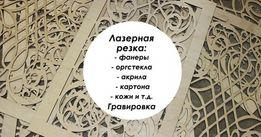Лазерная резка фанеры, акрила. Гравировка . Лучшая цена в Украине