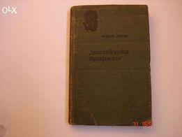 """Книга Ф. Энгельс """"Диалектика природы"""" издание шестое 1934 год"""