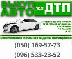 Выкуп авто в Киеве в день обращения. Срочный автовыкуп после ДТП