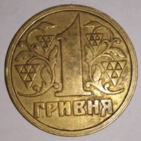 Несколько монет 1 грн 1996 года - Штамп АБЗ (брак канта)