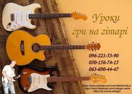 Уроки игры на электрогитаре и акустической гитаре