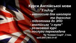 Курси англійської мови