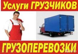 грузчики/занос/перевозка/перевезти:пианино,сейф,банкомат,станок,котел