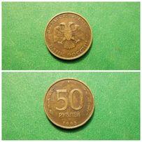 Монета 50 рублей 1993 года