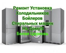 Ремонт Бойлеров Холодильников стиралок на дому Белая Церковь