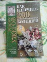 Генрих Ужегов. Как излечить 200 болезней.