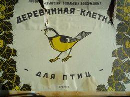 UNIKAT - 2x nowa DREWNIANA KLATKA z SYBERII dla kanarka ptaków ZSRR