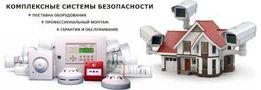 Пожарная сигнализация, антикражное оборудование, видеонаблюдение.