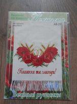 """Схема вишивки від журналу Настуня """"Весільний рушник"""""""