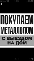 Куплю металлолом лом метал