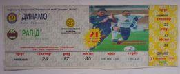 Старые билеты на футбол 1997 года
