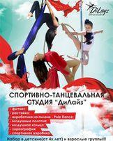 POLE DANCE, ПОЛ ДЕНС, ФИТНЕС, РАСТЯЖКА(Спортивно-танцевальная школа)