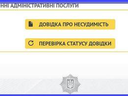 Справка о несудимости - По Всей Украине.