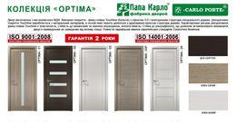 Двери межкомнатные фабрики Папа Карло Коллекция Optima. Акция! Киев