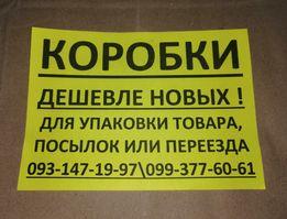Дешевая тара, упаковка, картонные коробки от товара.
