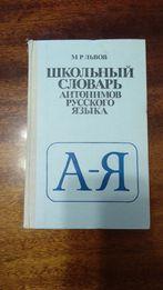 Школьный словарь антонимов русского языка