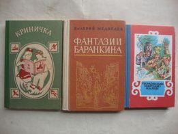 продам-Украинські народни казки. Криничка. фантазии баранкина
