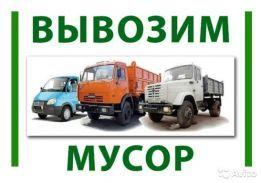 Вывоз мусора и хлама. Борисполь, район. С услугой грузчиков.