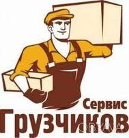 Опытные грузчики, перевозка мебели, вывоз мусора, демонтажные работы