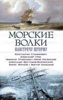 Морские волки Навстречу шторму Станюкович Грин др.