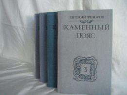 Продам книги. Евгений Федоров. Каменный пояс.