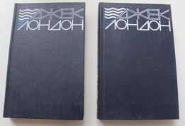 Продам сочинения Джека Лондона в 2 томах (в г.Киев)