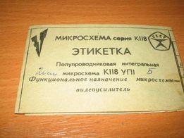 радидетали микросхема К118УП1б, К145ВХ205