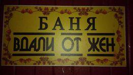 """Баня """"Вдали от жен"""" Советская Слобода"""