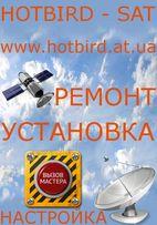 Установка настройка ремонт спутникового тв антенн телевидения прошивка