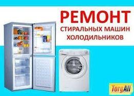 Мастер Ремонт Стиральных машин Холодильников в Житомире ВЕСЬ ГОРОД