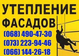 УТЕПЛЕНИЕ ФАСАДОВ КВАРТИР, ДОМОВ. Наружное утепление стен пенопластом