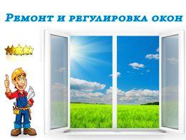 Ремонт и регулировка окон, дверей, роллет
