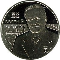 Продам українську 2 грн. ювілейну монету Євген Березняк - 220 грн.