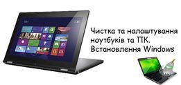 Чистка ноутбука від пилі. Налаштування Windows та програм