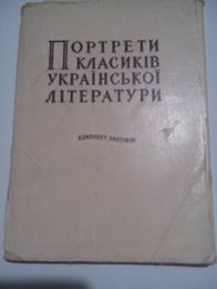 Портрети класикiв украiнськоi лiтератури