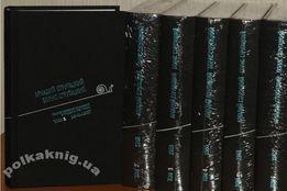Полное собрание сочинений Аркадия и Бориса Стругацких в 33 томах.