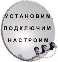 СПУТНИКОВОЕ-ТВ и ЭФИРНОЕ-ТВ цифровое Т-2 Продажа,установка, РЕМОНТ