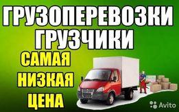 ГРУЗОПЕРЕВОЗКИ-Перевозка мебели, вещей, техники Низкие цены !!!